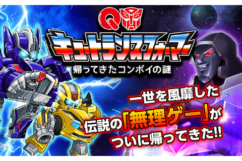 1986 Game Transformers: Mystery of Convoy Gets TV Anime ...