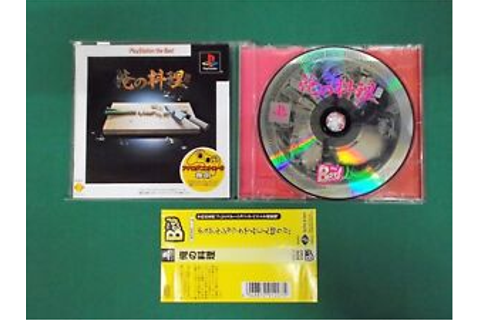 PlayStation -- Ore no Ryouri -- the Best. Spine card. PS1 ...