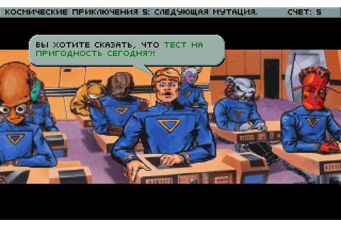 Скриншоты Space Quest V: The Next Mutation на Old-Games.RU