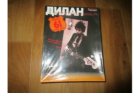 Bob Dylan ‎Highway 61 Interactive 1998 CD-ROM RARE RUSSIAN ...