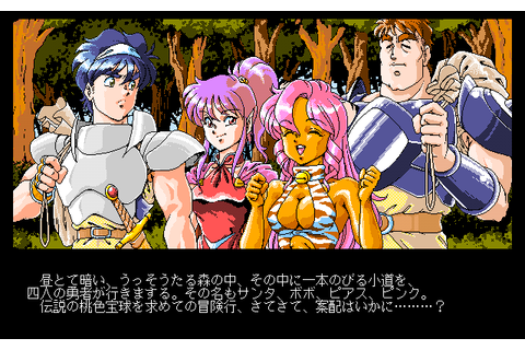 Download Dragon Pink: The Zero Castle (PC-98) - My Abandonware