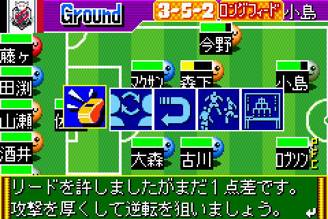 J.League Pro Soccer Team Wo Tsukurou (2002) by Smilebit ...