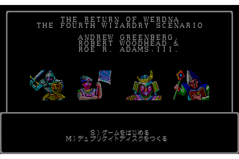 Wizardry IV: The Return of Werdna (1989) by Foretune MICRO ...