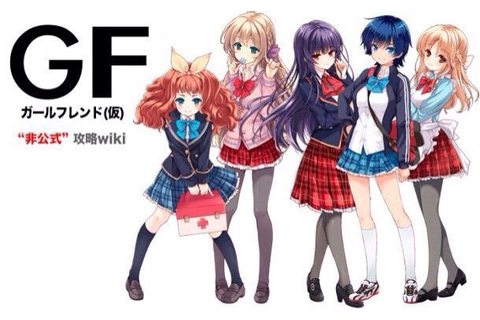Japanese Games: Girlfriend (Kari) | Anime Amino