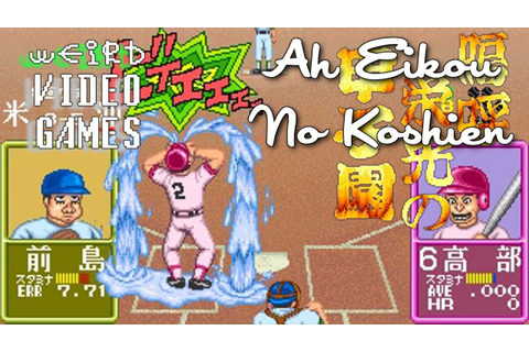 Weird Video Games - Ah Eikou No Koshien (Arcade) - YouTube