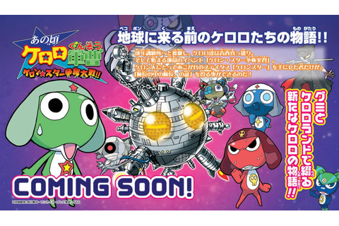 Anokoro Keroro Gunso | Keroro Wiki | FANDOM powered by Wikia