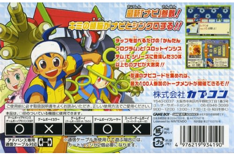 Rockman EXE: Japanese Image Collection