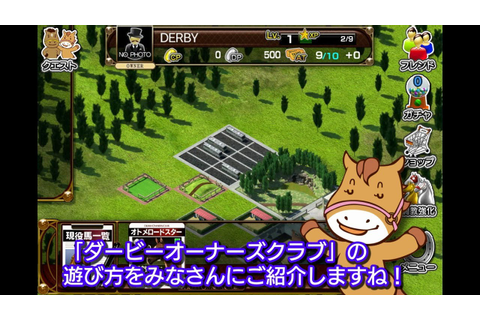 『DERBY OWNERS CLUB』for iOS&Android ゲーム紹介篇 - YouTube