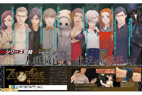 Zero Time Dilemma participants announced [Update 2] - Gematsu
