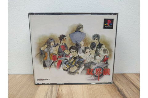 Soukaigi [SLPS-01291-3] 3 Disc Game for the Sony ...