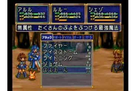 Madou Monogatari Sega Saturn Gameplay - YouTube