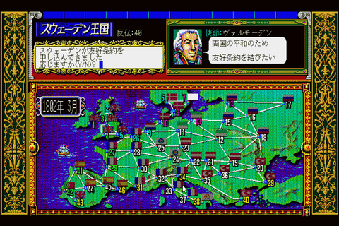 L'Empereur (1991) by Koei X68000 game