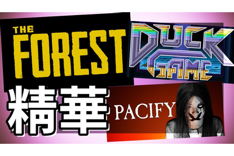 turbo精華 part2 - 一些雜七雜八的遊戲 【The Forest、Duck Game、Pacify ...