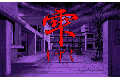 Download Shizuku (PC-98) - My Abandonware