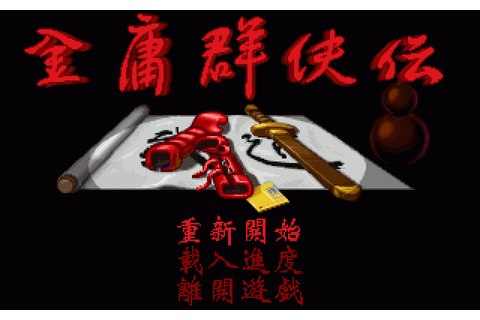 Heroes of Jin Yong (1996) by Heluo Studio MS-DOS game