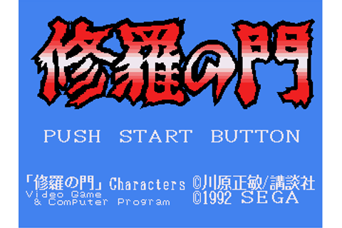 Shura no Mon - Download - ROMs - Sega Genesis/Sega ...