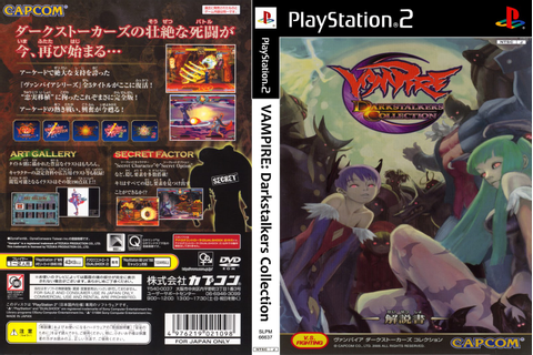 MyZONE: PS2 Vampire Darkstalkers Collection SLPM_659.98