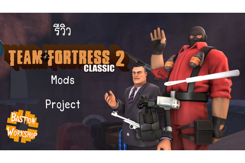 [รีวิว] Team Fortress 2 Classic Source SDK 2013 mod - YouTube