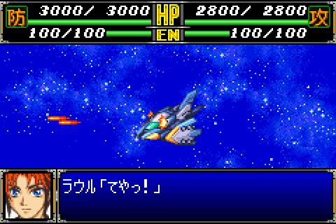 Super Robot Taisen R screenshots for Game Boy Advance