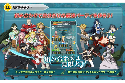 Download Android Games SWORD ART ONLINE CODE REGISTER V1.2 ...