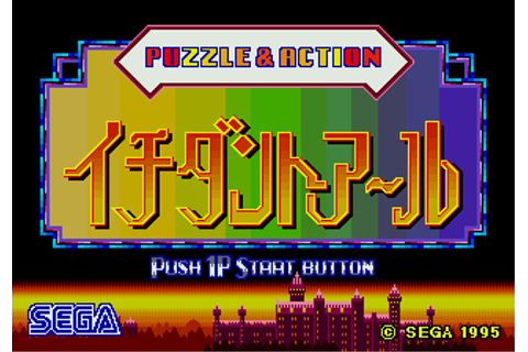 Download Puzzle & Action: Ichidant-R (Genesis) - My ...