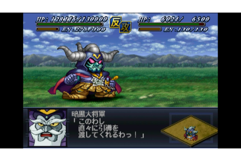 Super Robot Wars Alpha 2 - Great General of Darkness ...