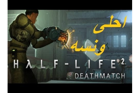 ‫احلى ونسه مع Half life 2 deathmatch‬‎ - YouTube