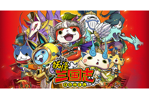 Yo-kai Watch x Romance of the Three Kingdoms Collaboration ...