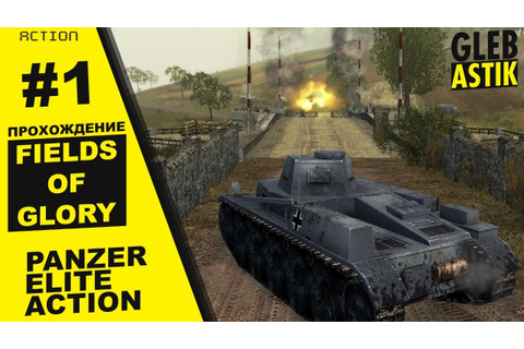 Panzer Elite Action: Fields of Glory || #1 - Вторжение в ...