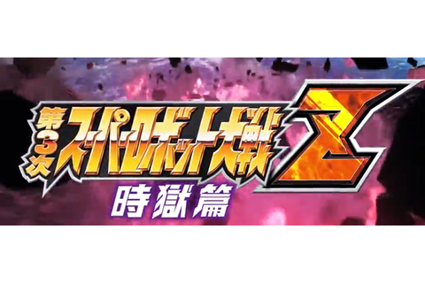 3rd Super Robot Wars Z › yourPSVita › PS Vita News