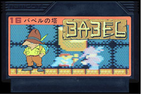 LAURENT KERMEL - Video Game Den : Famicom : BABEL NO TŌ )