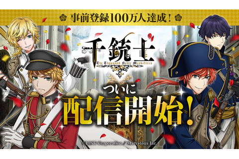 "[Japan]""The Thousand Noble Musketeers,"" the First Game ..."