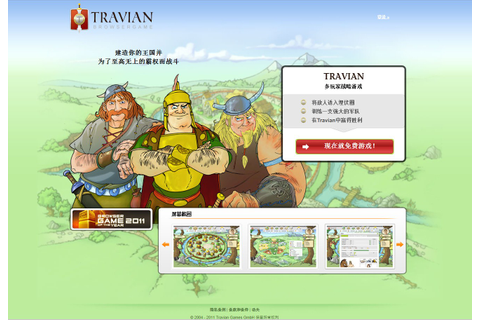 Anonymous_X: Travian in Chinese