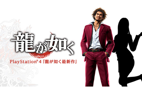 Next Yakuza Game's Protagonist Confirmed, Auditions Open ...