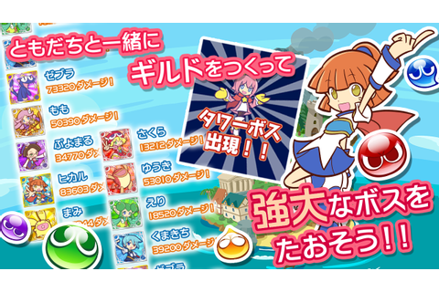 ぷよぷよ!!クエスト - Android Apps on Google Play