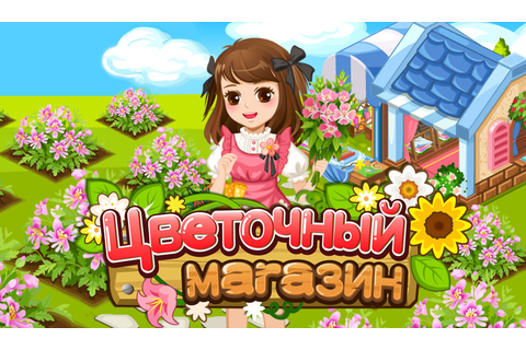 Flower Shop – new game on vk.ru - OverGamez