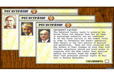 Скачать Crisis in the Kremlin (DOS) 1991