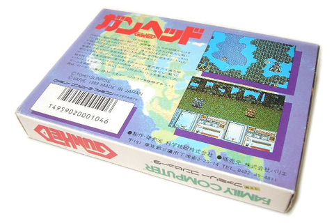 Gunhed from Varie - Famicom