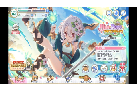 【プリコネR】Princess Connect Re:Dive - Clan Battle (May 2018 ...