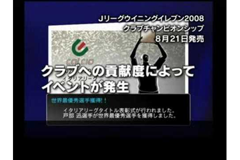 J-League Winning Eleven 2008 Club Championship - YouTube