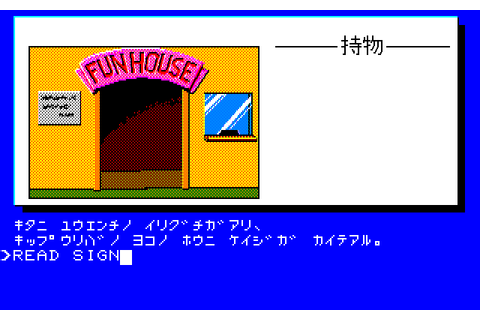 Download Mystery Fun House - My Abandonware