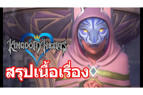 Kingdom Hearts : สรุปจักรวาล #2 (Kingdom Hearts χ) - YouTube