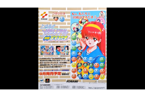 Tokimeki Memorial Taisen Puzzle-dama (SS/PS) - Attack Once ...