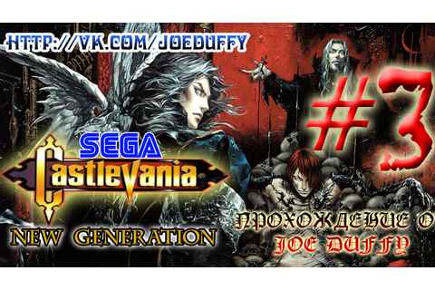 Castlevania New Generation(ч.3) - YouTube