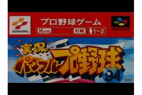 Jikkyō Powerful Pro Yakyū 94 (Super Famicom) - YouTube