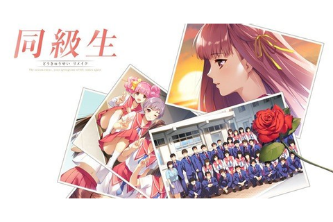 Dōkyūsei Dating Sim Game Gets Remake in February – Anime ...
