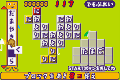Play Kotoba no Puzzle – Mojipittan Advance Online - Play ...