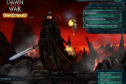 Warhammer 40000 Dawn Of War Ii Retribution Op Qwant Games