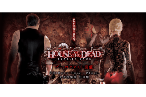 House of the Dead: Scarlet Dawn is Coming to Arcades (in ...