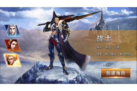 Ice Fantasy 幻城(正版IP大作) android game first look gameplay ...